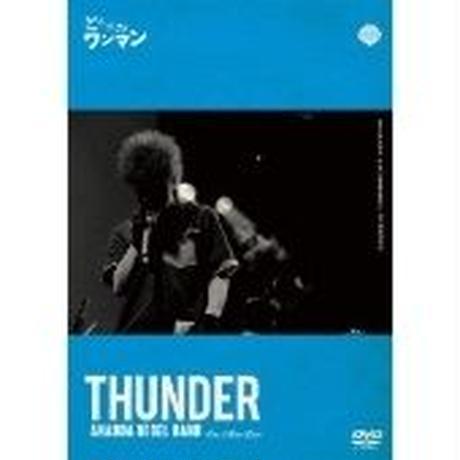 THUNDER-[とんだのワンマン]