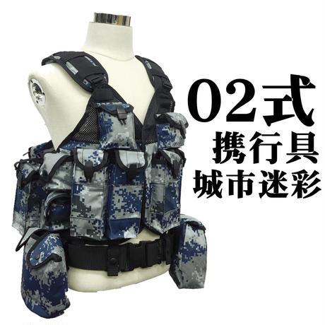 中国人民解放軍 空軍02式 空降兵携行具セット 城市迷彩
