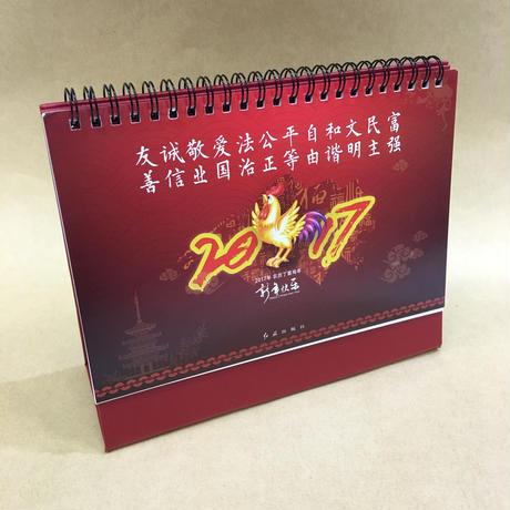 中国社会主義核心価値観 カレンダー 2017年