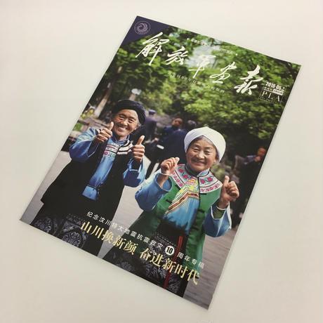 『解放軍画報』2018年5月下