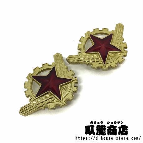 【87式】中国人民解放軍 技術専門職 制服用襟章