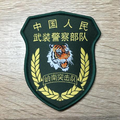 【嶺南突撃隊】中国人民武装警察 武警特戦 ベルクロ部隊章