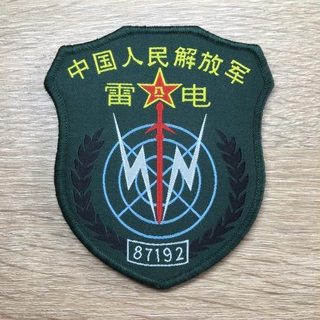 中国人民解放軍 87192部隊 雷電 ベルクロ部隊章