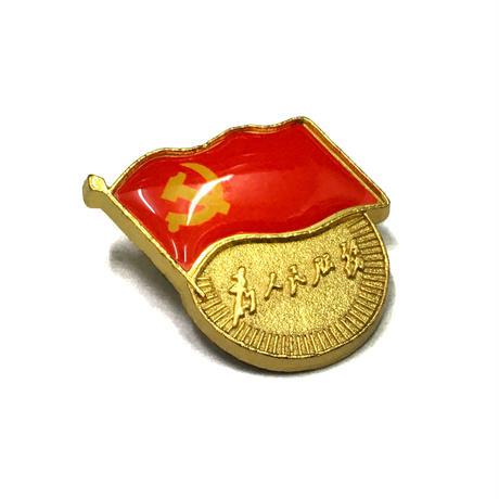 【安全ピン】中国共産党員 バッジ 中共中央組織部監製 2019正式統制版
