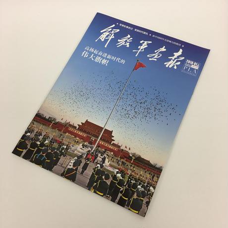 『解放軍画報』2018年1月上