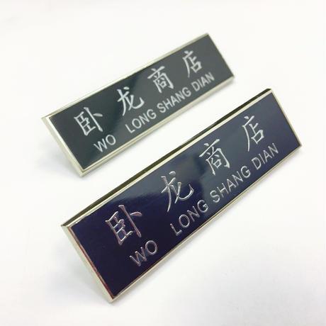 中国人民解放軍 武装警察 予備役 07式 15式制服用金属名札