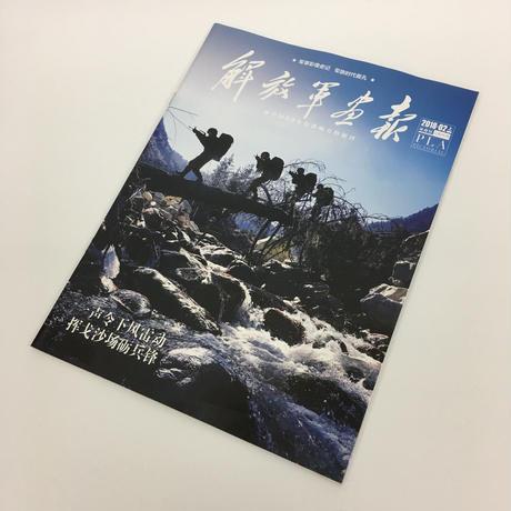 『解放軍画報』2018年2月上