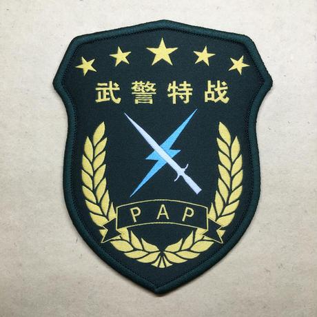 中国人民武装警察16式 武警特戦 PAP 迷彩服用部隊章