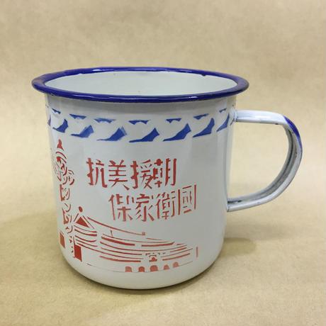 中国人民志願軍 朝鮮戦争 「抗米援朝 保家衛国 一番可愛人たちに贈る」琺瑯カップ(ホウロウコップ)(天安門柄)