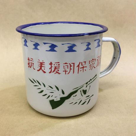 中国人民志願軍 朝鮮戦争 「抗米援朝 保家衛国 一番可愛人たちに贈る」琺瑯カップ(ホウロウコップ)(50式サブマシンガン柄)