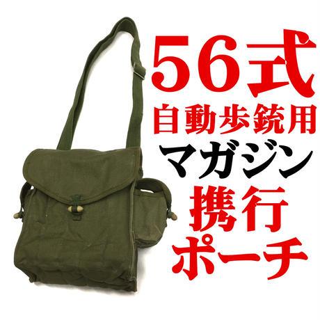 【実物】中国人民解放軍 56式自動歩銃用マガジン携行ポーチ