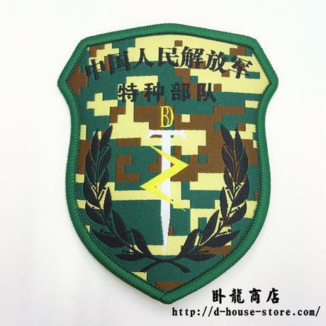 中国人民解放軍 特種部隊 迷彩柄部隊章