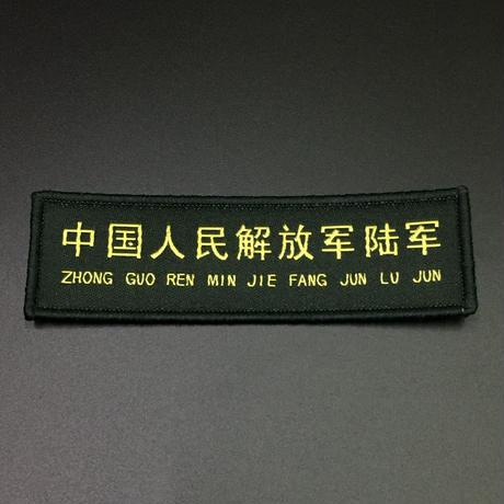 中国人民解放軍 陸軍 パッチ ベルクロワッペン 胸章