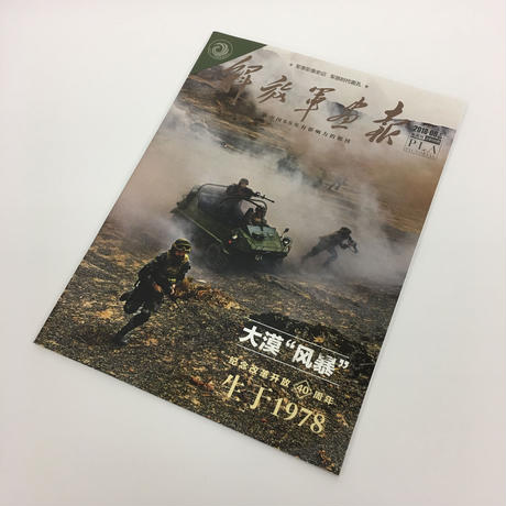 『解放軍画報』2018年6月上