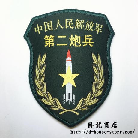 【第二砲兵】中国人民解放軍07式部隊章