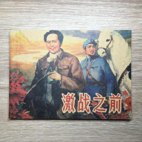 「激戦の前」中国プロパガンダ漫画(復刻版)
