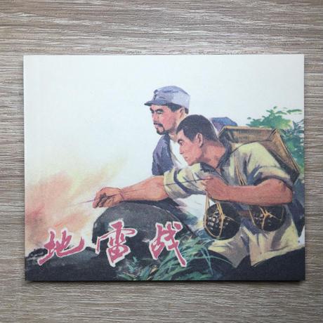 「地雷戦」中国プロパガンダ漫画(復刻版)