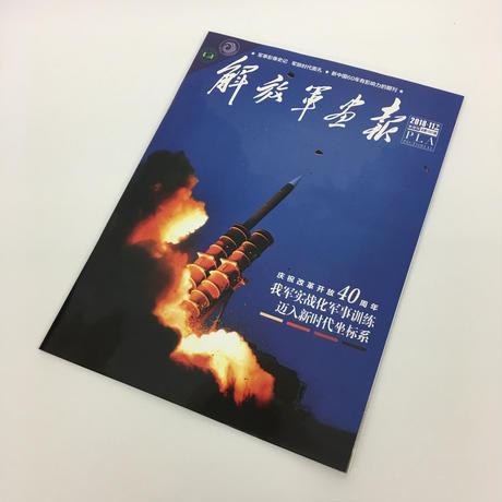 『解放軍画報』2018年11月下