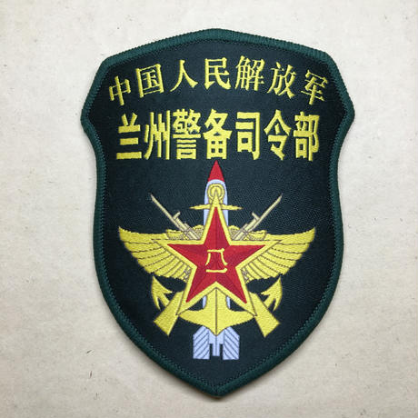 中国人民解放軍 蘭州警備司令部 部隊章