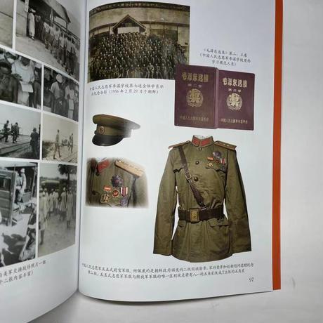 中国人民志願軍栄誉図録 朝鮮戦争70周年記念