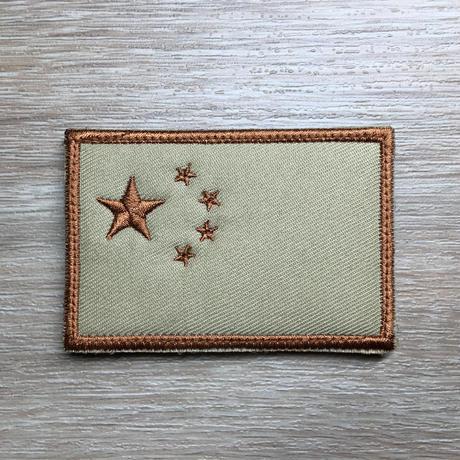 中国国旗 砂漠 ワッペン