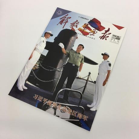『解放軍画報』2018年6月下