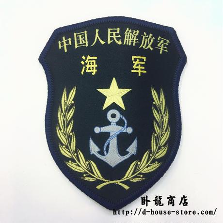 【海軍】中国人民解放軍 07式部隊章