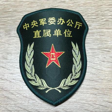 【中央軍委弁公室 直属単位】中国人民解放軍 15式 中央軍委部隊章