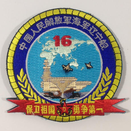 中国人民解放軍海軍遼寧号服役刺繍ワッペン
