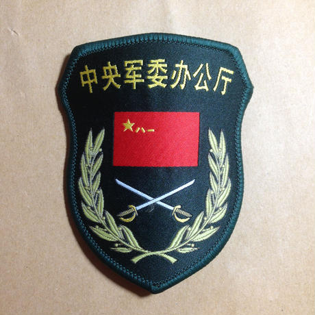 中国人民解放軍 07式部隊章 中央軍委弁公庁