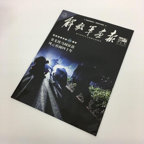 『解放軍画報』2018年8月上