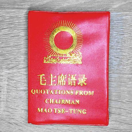 「毛沢東語録」中国語英語対照版