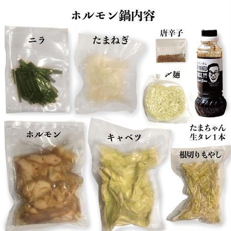 たまちゃんのテッチャン鍋セット!2〜3人前(たまちゃん生タレ1本付き)