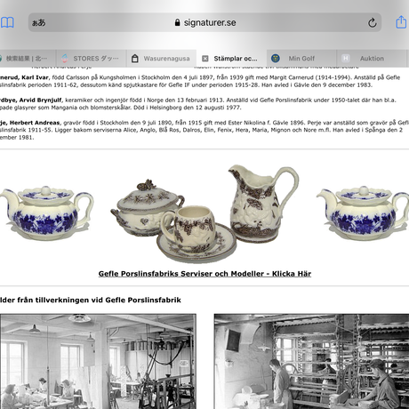 Uppsala Ekeby Gefle/ウプサラエケビー ゲフレ/Arthur Percy/アーサーパーシー/Vinranka Blå/ヴィンランカ ブルー/テイーカップ&ソーサー/TCS-02