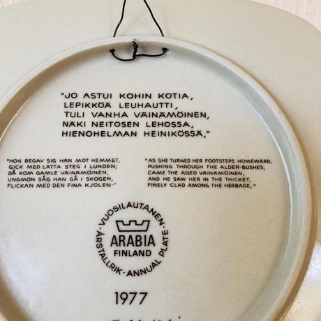 Arabia/アラビア/Kalevala/カレワラ/プレート/1977年
