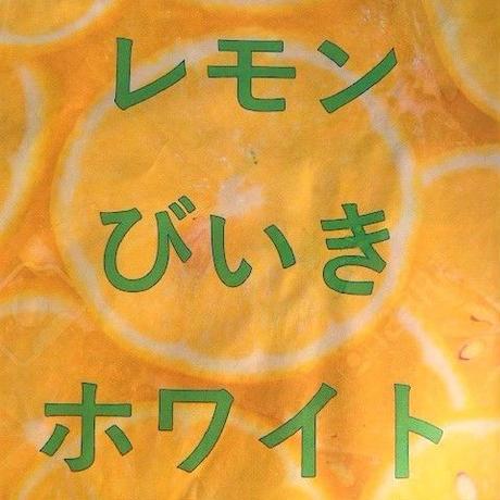 レモンびいきホワイト