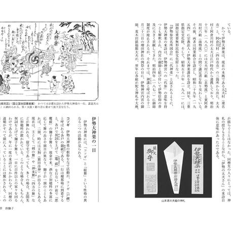 森田玲著『日本の祭と神賑(かみにぎわい)』(創元社)