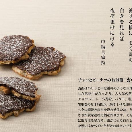【期間限定】チョコとピーナツのお煎餅 かささぎの