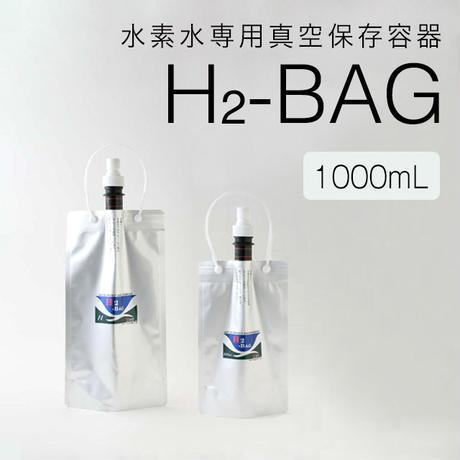 水素水専用真空保存容器「H2-BAG」1000mL