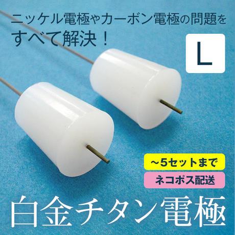 【~5セットまでのご注文/ネコポス発送】白金チタン電極/Lサイズ (2本入)