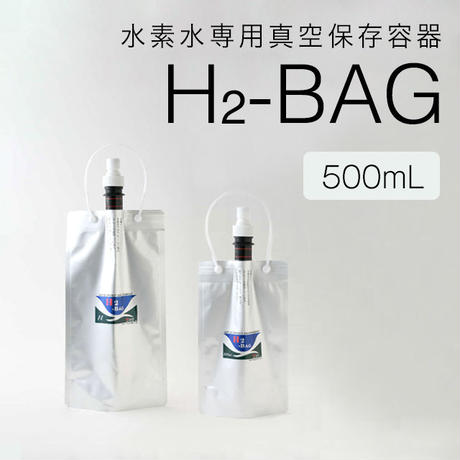 水素水専用真空保存容器「H2-BAG」500mL