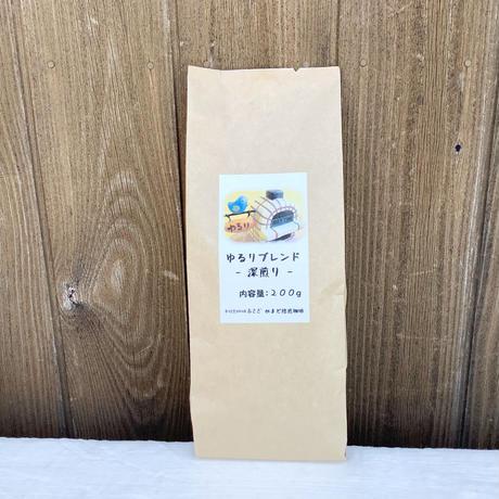 手焙煎珈琲あさぎ ゆるりブレンド深煎り200g