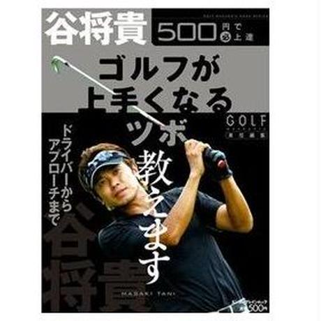 500円で(必)上達 谷将貴 ゴルフが上手くなるツボ教えます