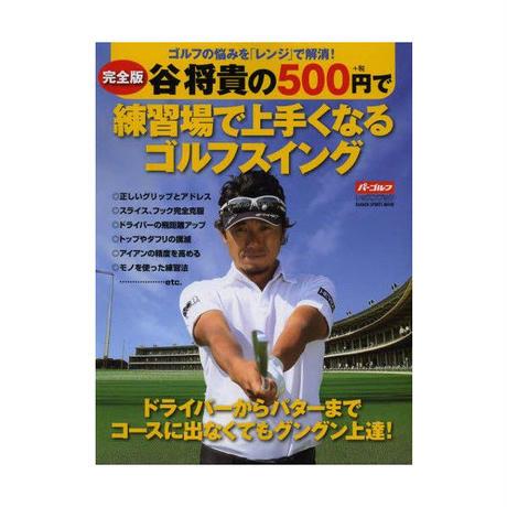 完全版 谷将貴の500円で練習場で上手くなるゴルフスイング