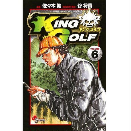 KING GOLF 6巻