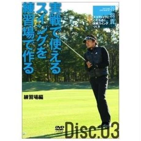 谷将貴 ゴルフ上達DVD スコアメイクにこだわる!! 実戦スイングづくり DISC3:実戦で使えるスイングを練習場で作る 練習場編