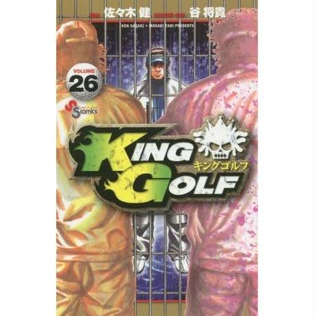 KING GOLF 26巻