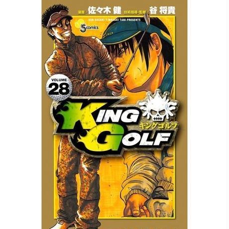 KING GOLF 28巻