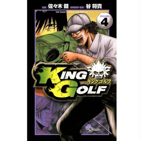KING GOLF 4巻