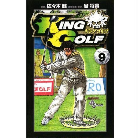 KING GOLF 9巻